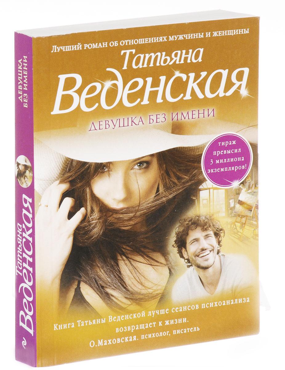 Татьяна Веденская Девушка без имени