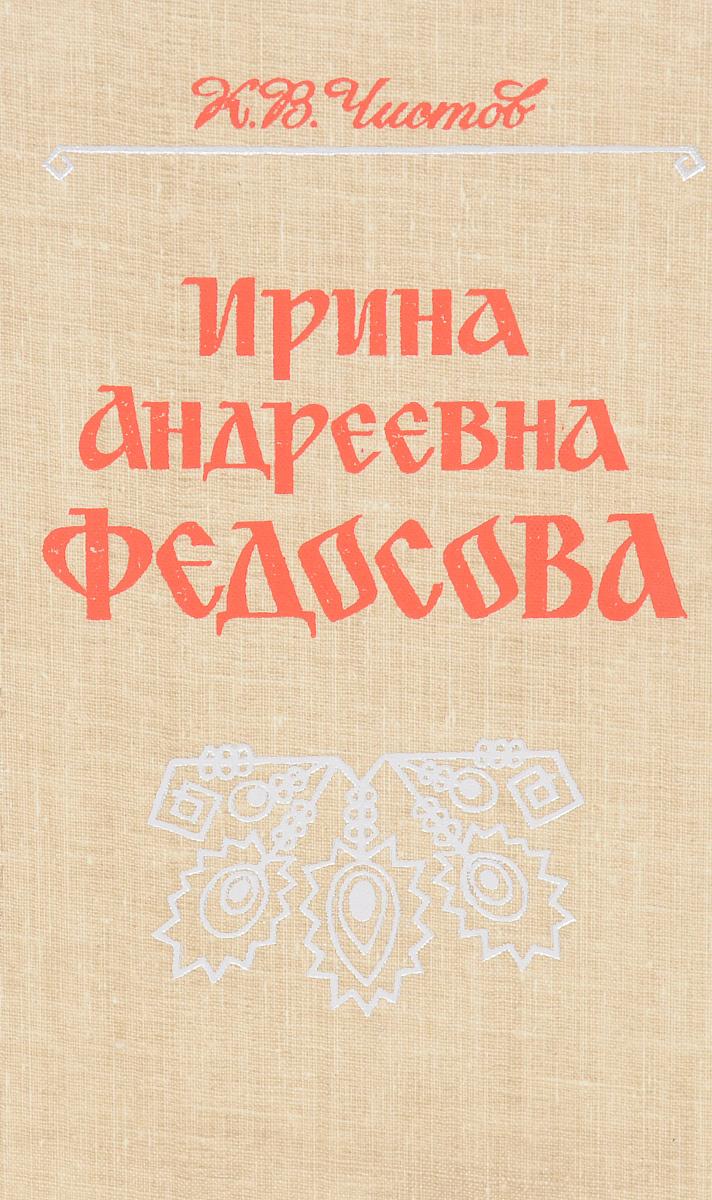 К.В. Чистов Ирина Андреевна Федосова