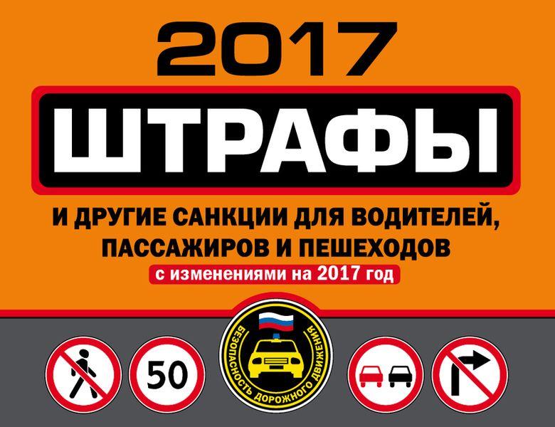Штрафы и другие санкции для водителей, пассажиров и пешеходов (с изменениями на 2017 год) на авто штрафы