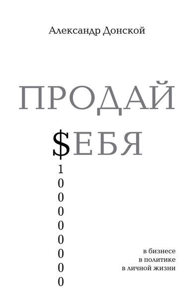 Донской А. Продай себя. В бизнесе, в политике, в личной жизни