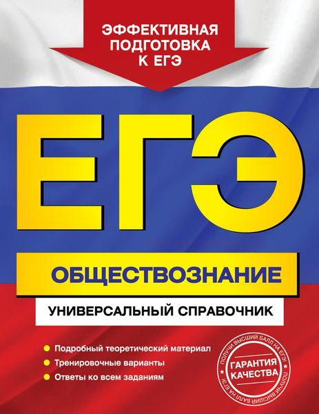 О. В. Кишенкова ЕГЭ. Обществознание. Универсальный справочник