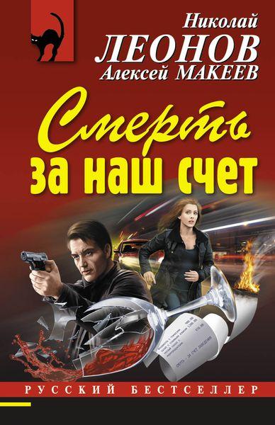 Леонов Н.И., Макеев А.В. Смерть за наш счет