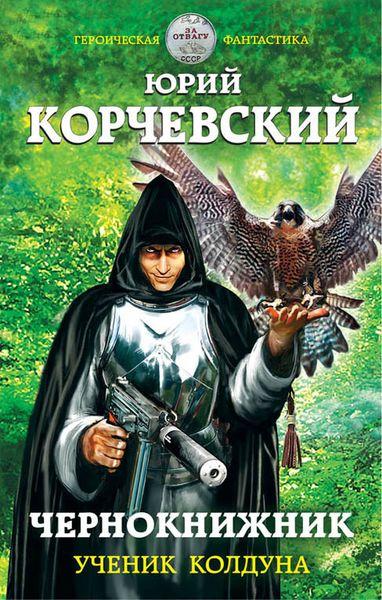 Корчевский Ю.Г. Чернокнижник. Ученик колдуна