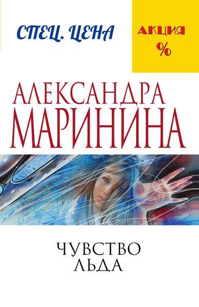 Маринина А. Чувство льда