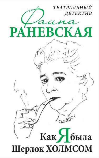 Раневская Ф.Г. Как я была Шерлок Холмсом. Театральный детектив