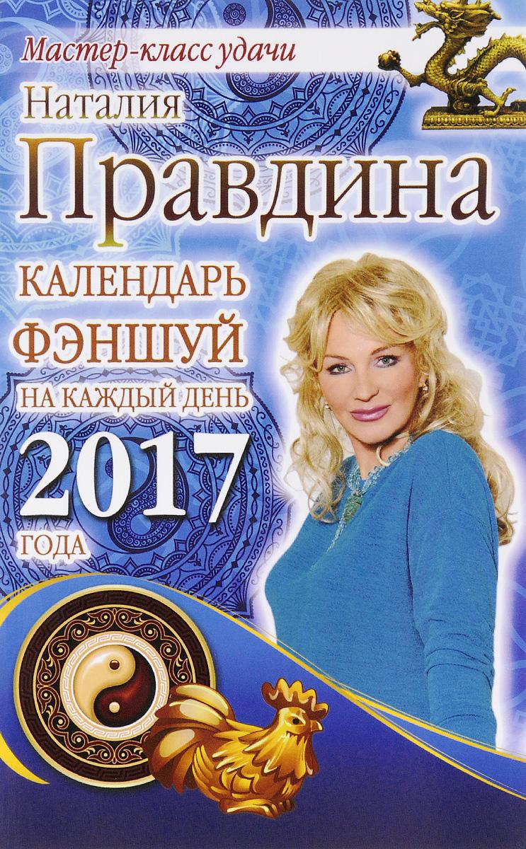 Наталия Правдина Календарь фэншуй на каждый день 2017 года благоприятные дни для эпиляции в сентябре 2017
