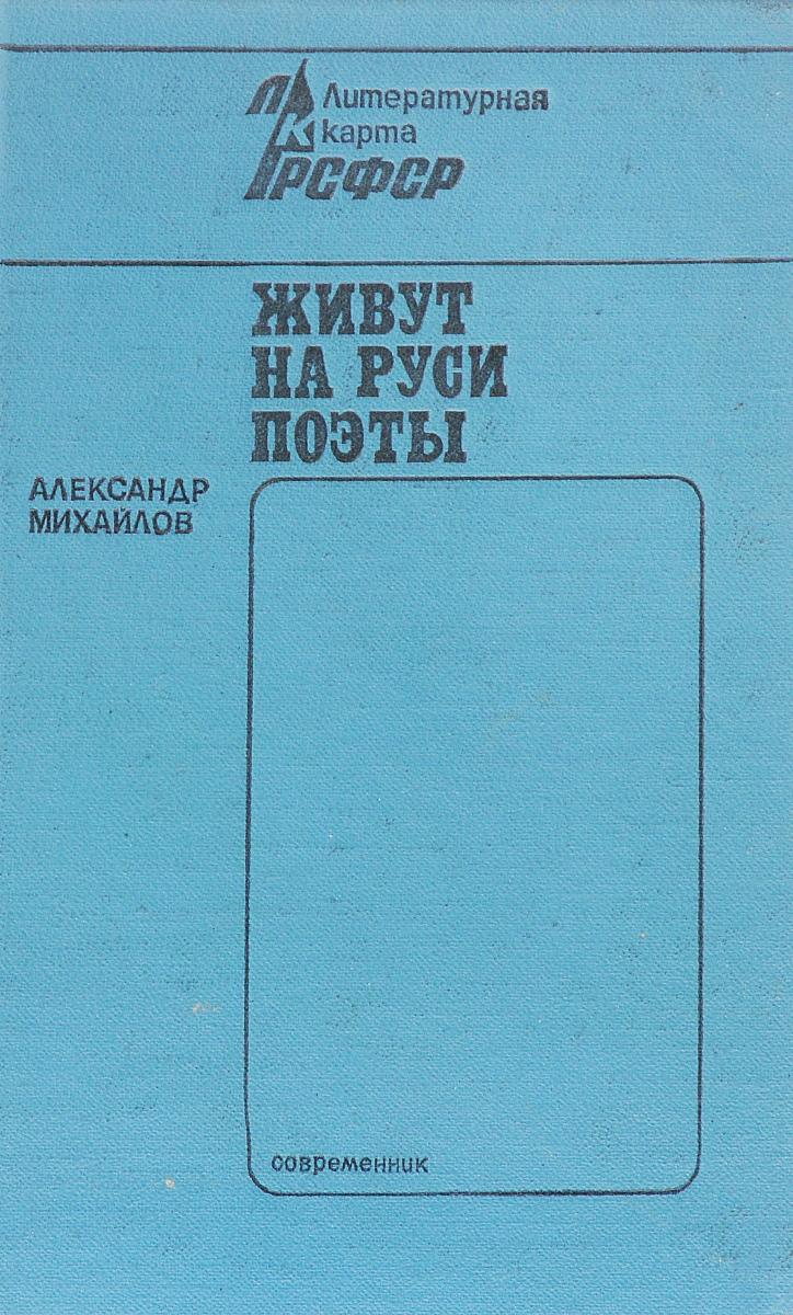 Живут на Руси поэты