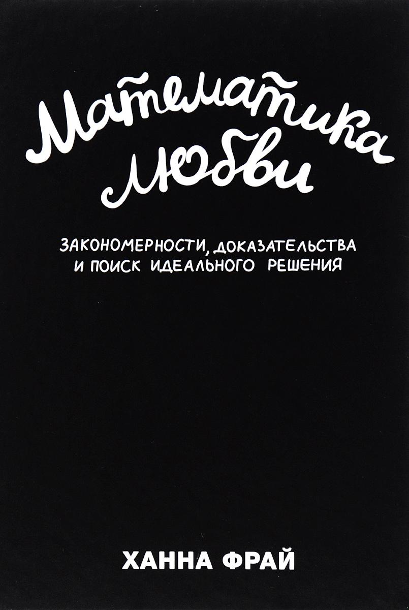 Х. Фрай Математика любви