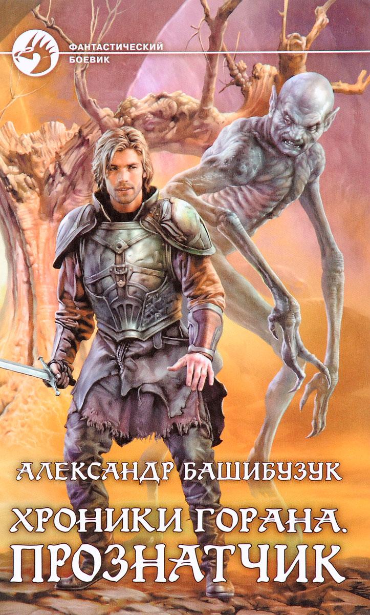 Александр Башибузук Хроники Горана. Прознатчик