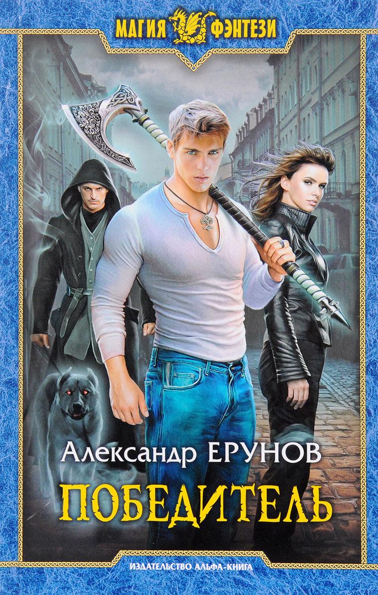 Александр Ерунов Победитель