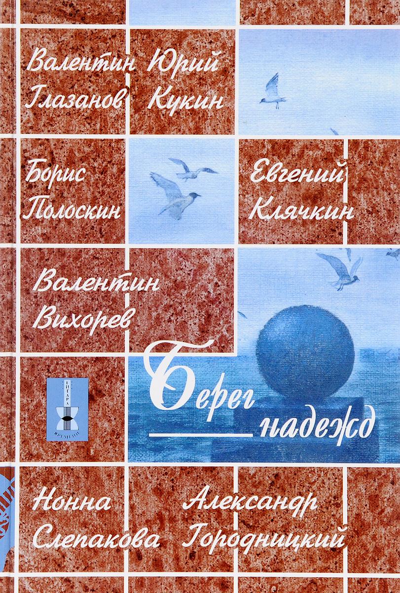 Берег надежд: песни ленинградских авторов. 1950-1960-е годы