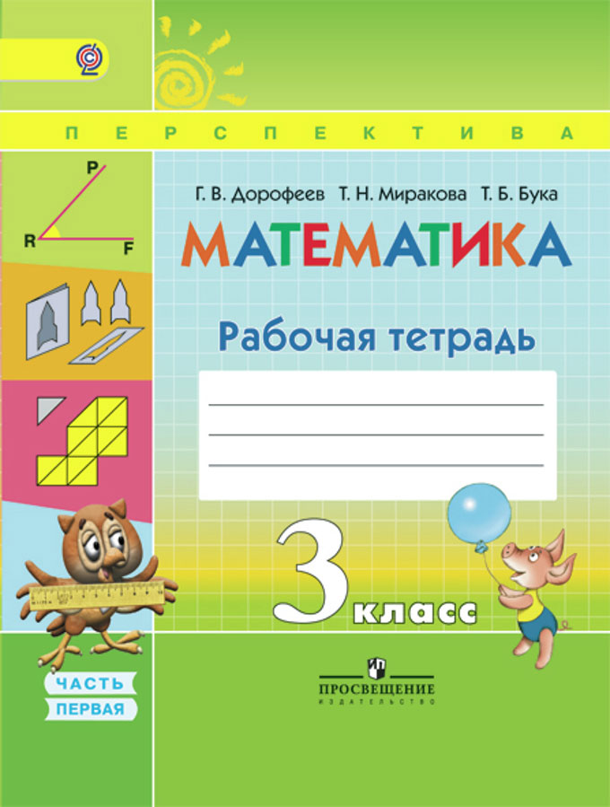 Г. В. Дорофеев, Т. Н. Миракова Математика. 3 класс. Рабочая тетрадь. В 2 частях. Часть 1 в н рудницкая математика 1 класс рабочая тетрадь 3