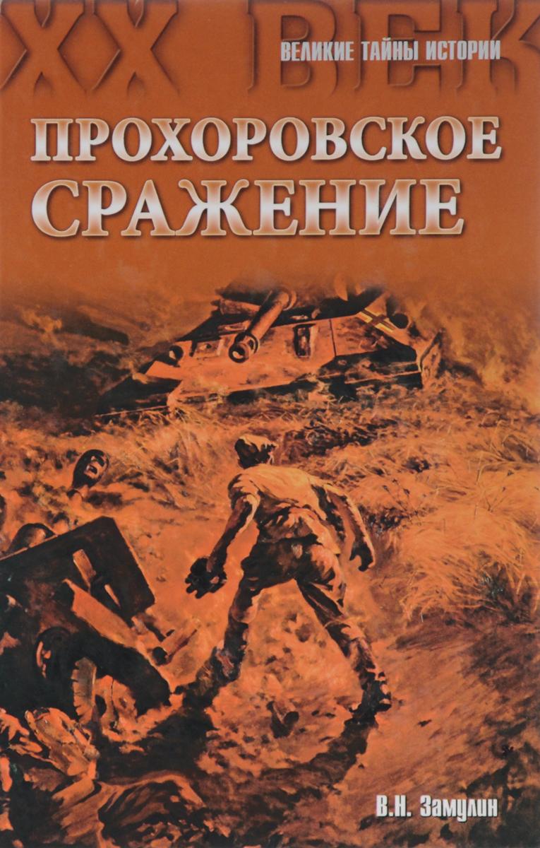 Забытые герои войны. Малоизвестные страницы истории