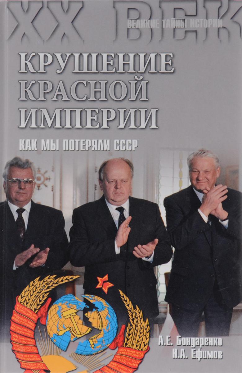 Крушение Красной империи.Как мы потеряли СССР союз который мы потеряли
