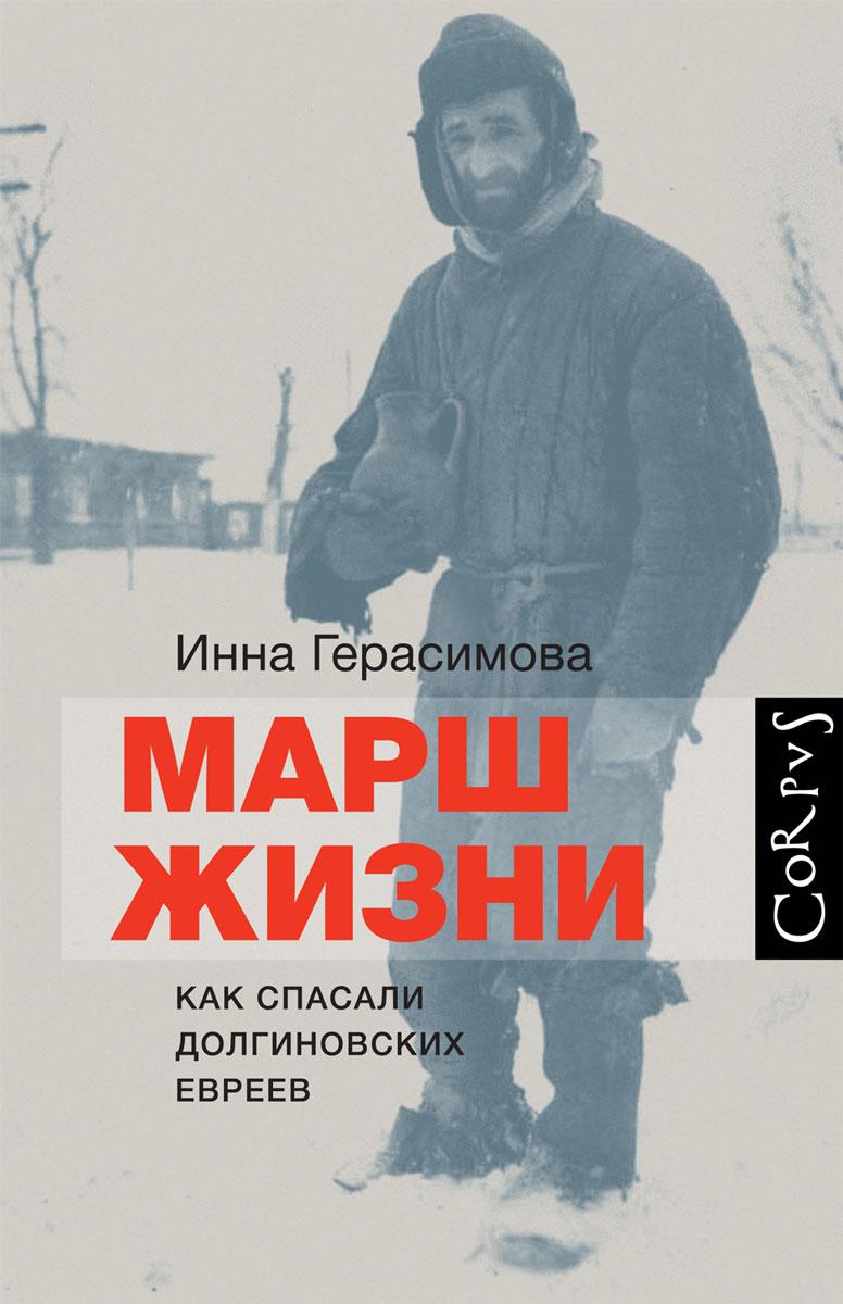Инна Герасимова Марш жизни. Как спасали долгиновских евреев