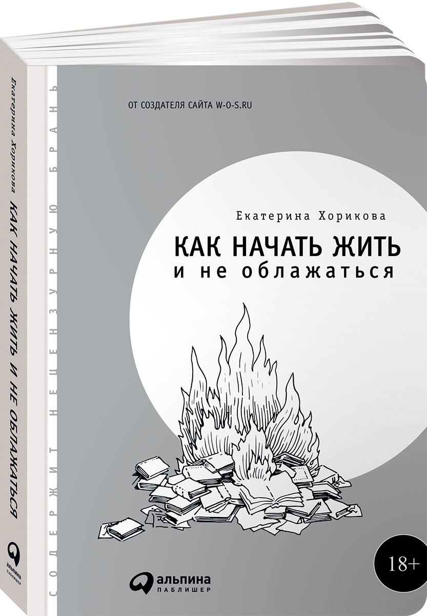 Екатерина Хорикова Как начать жить и не облажаться