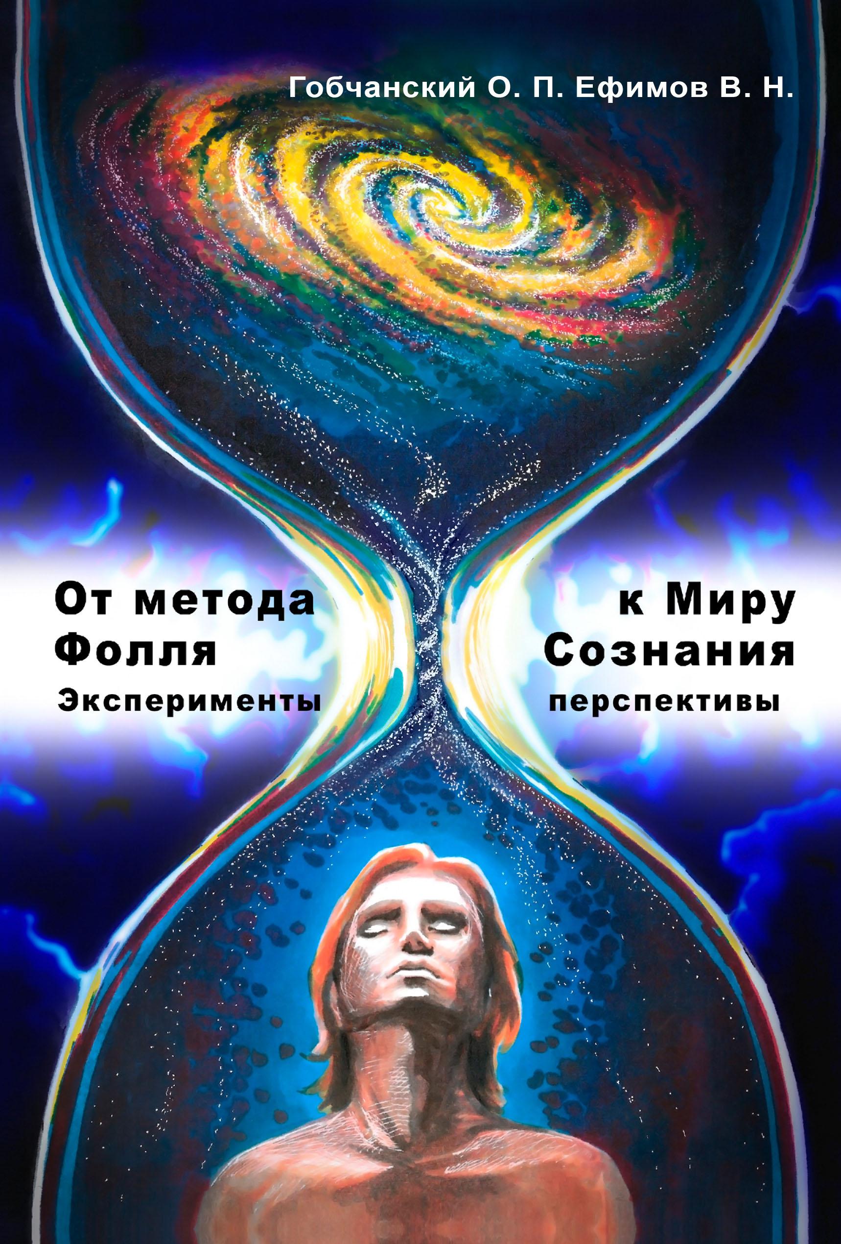 От метода Фолля к Миру Сознания. Эксперименты и перспективы