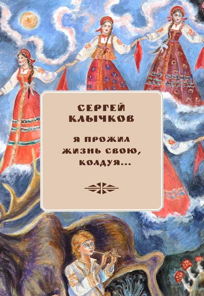 Сергей Клычков Я прожил жизнь свою, колдуя. Избранные сочинения (+ 2 CD)