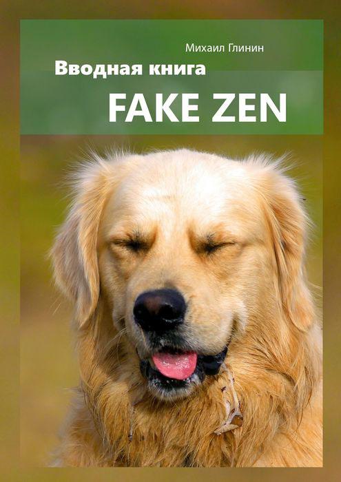 Глинин Михаил Fake Zen. Вводная книга михаил глинин fake zen вводная книга