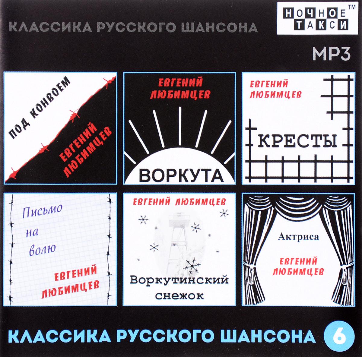 Евгений Любимцев Классика русского шансона. Часть 6 (mp3) цена