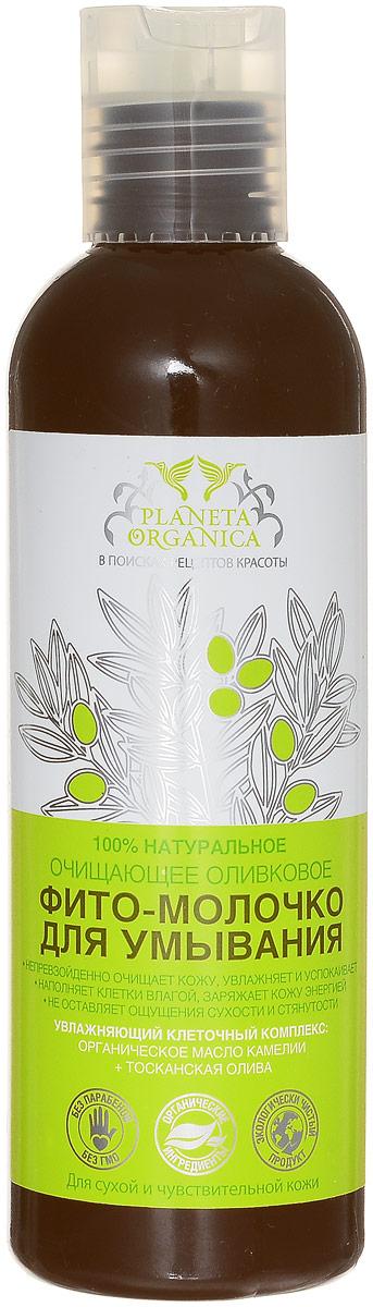 Planeta Organica Молочко-фито очищающее для сухой и чувствительной кожи, 200 мл planeta organica гель фито очищающий для умывания для жирной и комбинированной кожи 200 мл