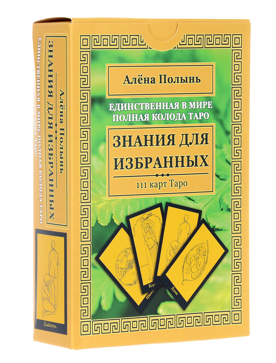Алёна Полынь Знания для избранных. Единственная в мире полная колода Таро (колода из 111 карт) ведьма алёна полынь книга силы алёны полынь