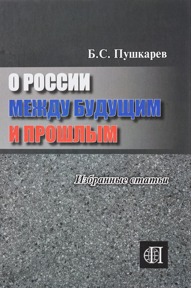 О России между будущим и прошлым. Избранные статьи