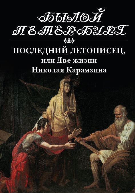 Н. Я. Эйдельман Последний летописец, или Две жизни Николая Карамзина