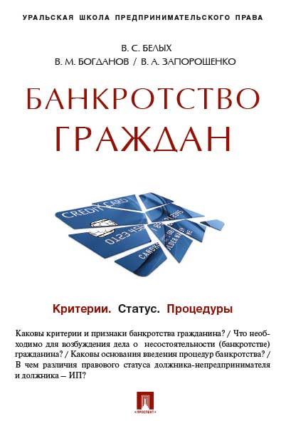 2014 пособие банкротство