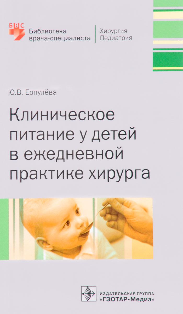 Ю. В. Ерпулёва Клиническое питание у детей в ежедневной практике хирурга