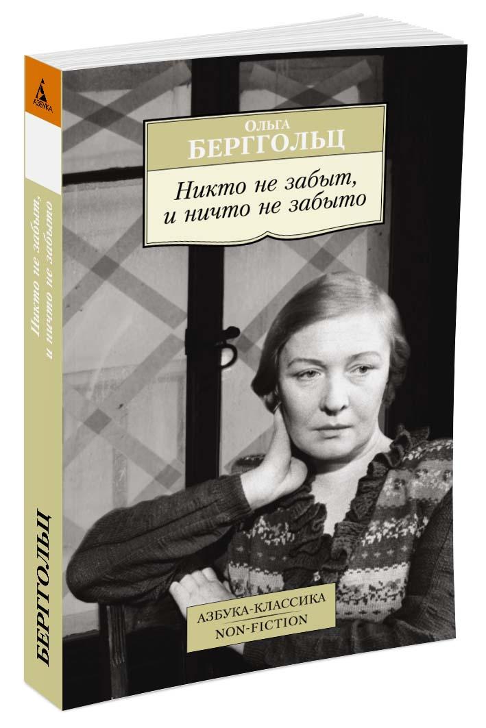 Ольга Берггольц Никто не забыт, и ничто не забыто