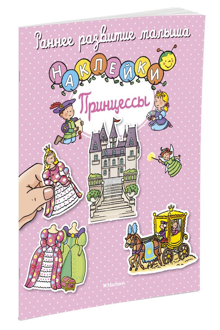 Тарусина Елена Принцессы (+ наклейки)