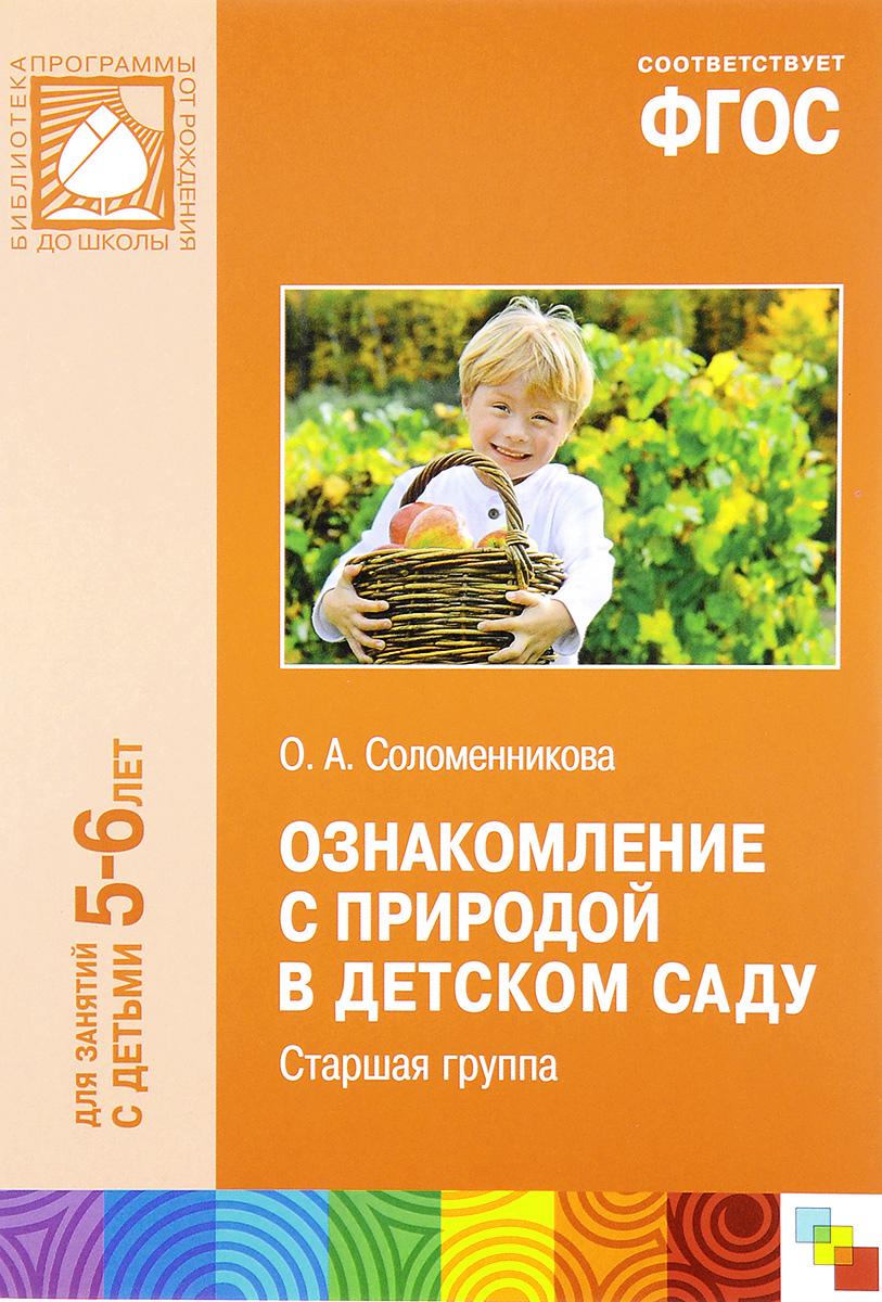 О. А. Соломенникова Ознакомление с природой в детском саду. Старшая группа