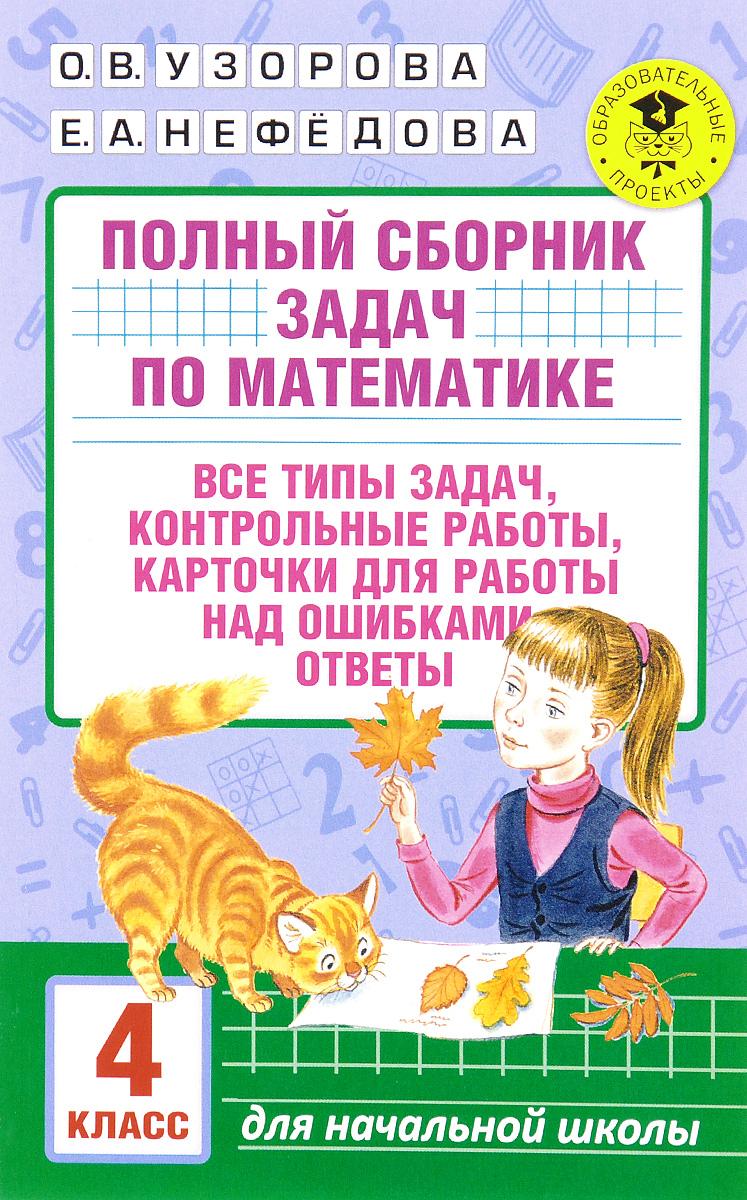 О. В. Узорова, Е. А. Нефёдова Математика. 4 класс. Полный сборник задач. Все типы задач. Контрольные работы. Карточки для работы над ошибками. Ответы