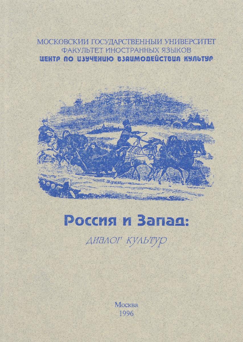 Россия и Запад. Диалог культур. Выпуск 3