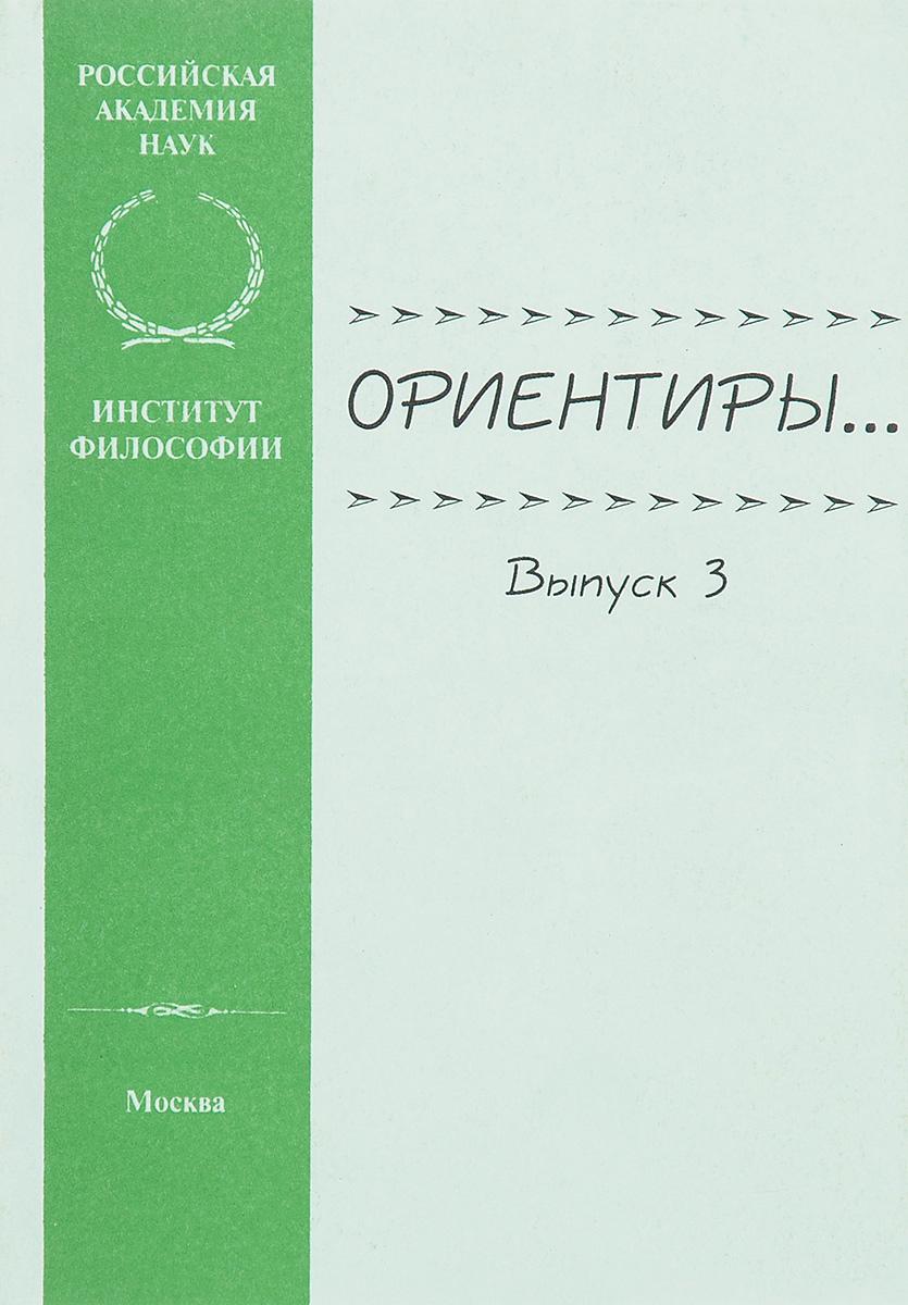 Ориентиры… Выпуск 3