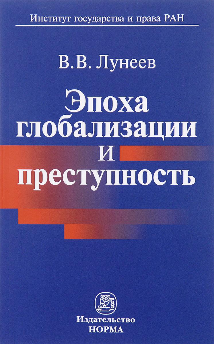 В. В. Лунеев Эпоха глобализации и преступность