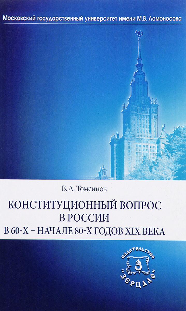 В. А. Томсинов Конституционный вопрос в России в 60-х - начале 80-х годов XIX века