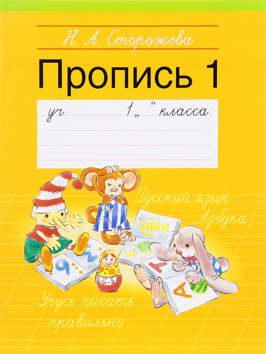 Н. А. Сторожева Пропись 1. 1 класс феникс прописи для школьников