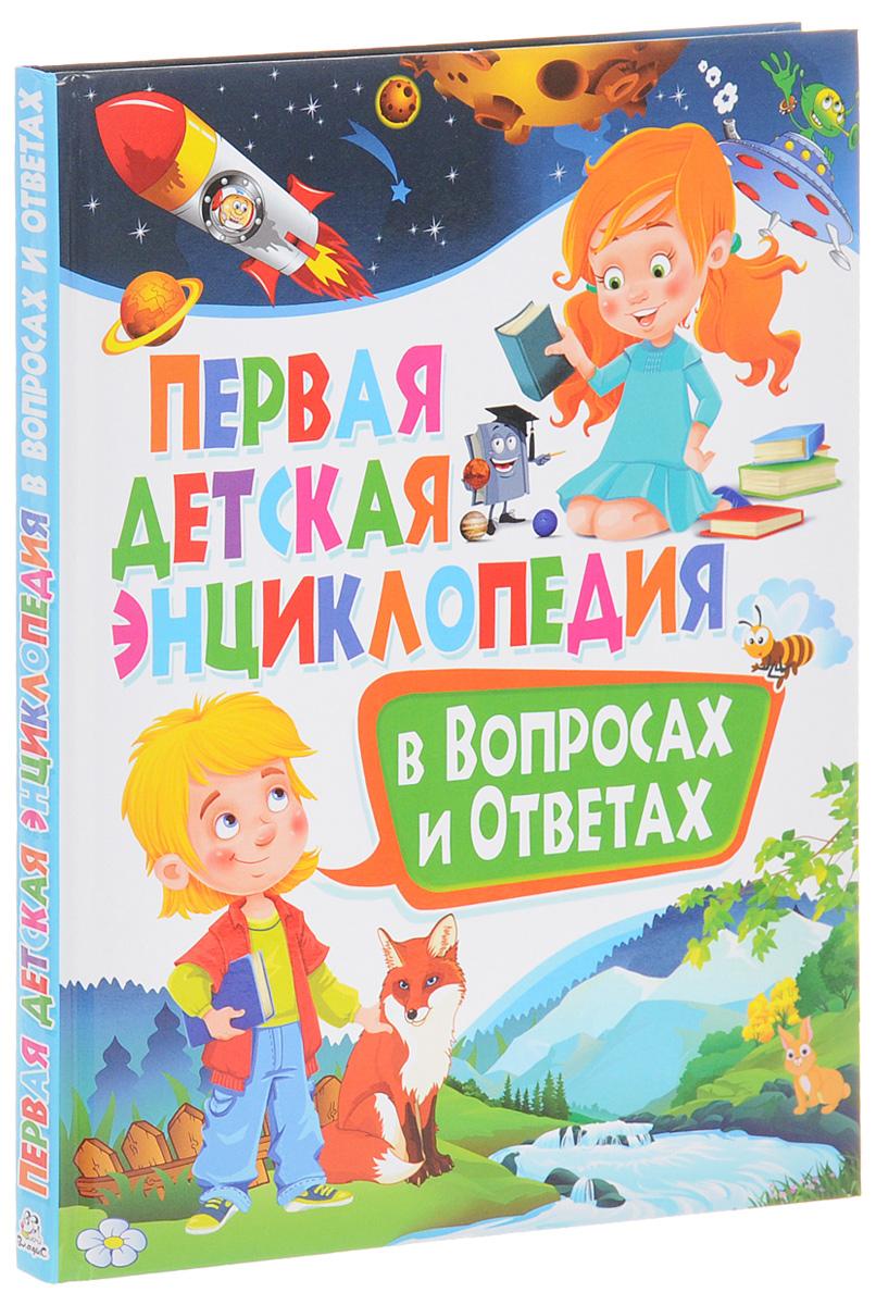 Т. В. Скиба Первая детская энциклопедия в вопросах и ответах