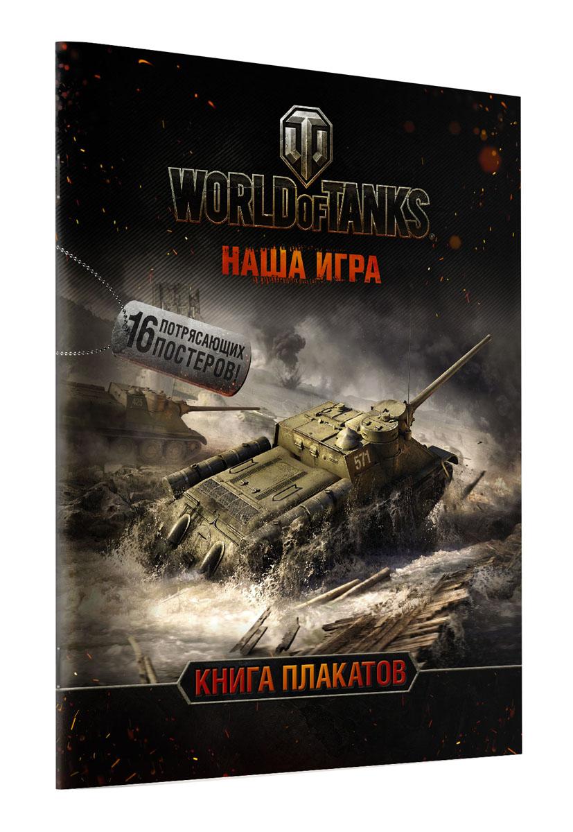 World of Tanks. Книга плакатов цены