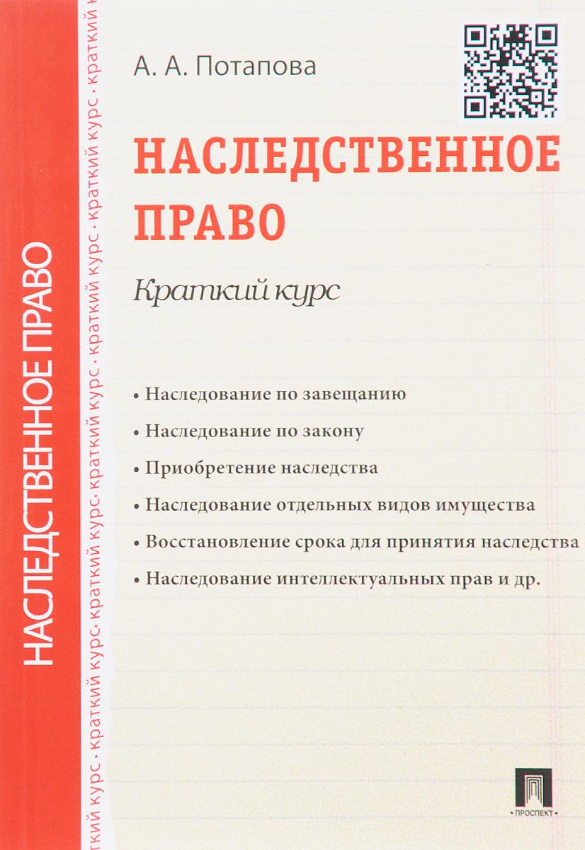 А. А. Потапенко Наследственное право. Краткий курс. Учебное пособие цена 2017