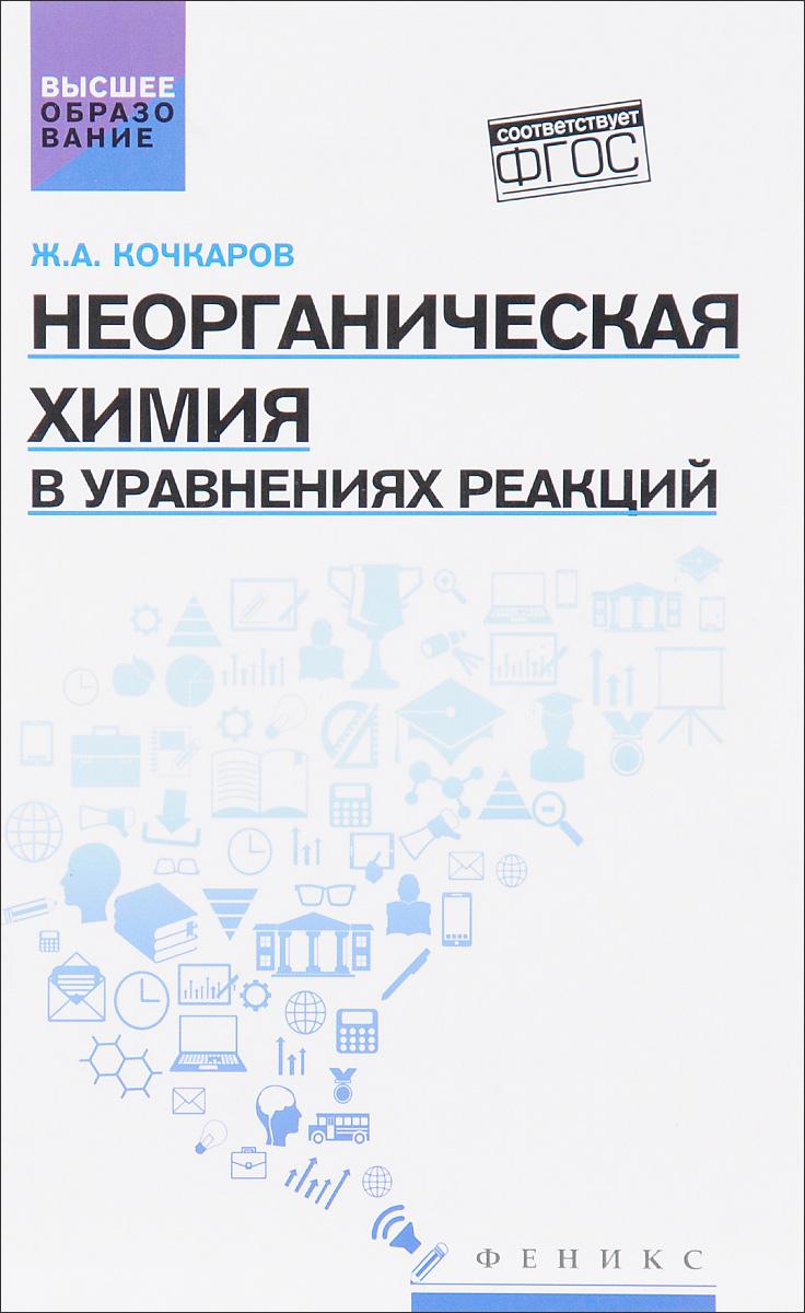 Ж. А. Кочкаров Неорганическая химия в уравнениях реакций. Учебное пособие
