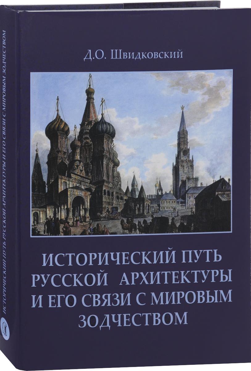 Д. О. Швидковский Исторический путь русской архитектуры и его связи с мировым зодчеством