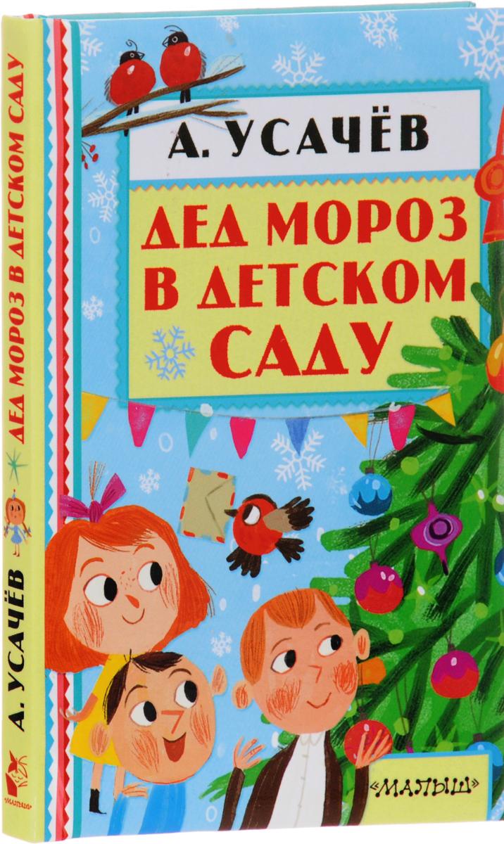 А. Усачев Дед Мороз в детском саду