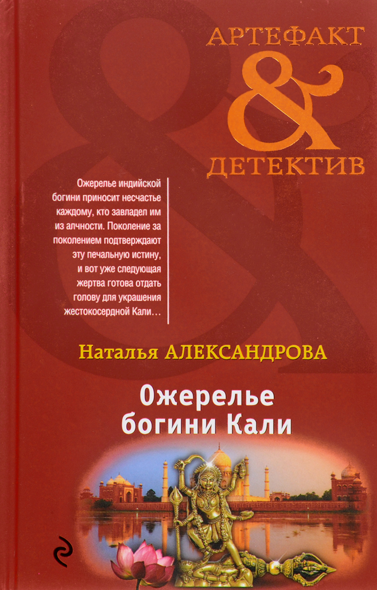 Александрова Н.Н. Ожерелье богини Кали