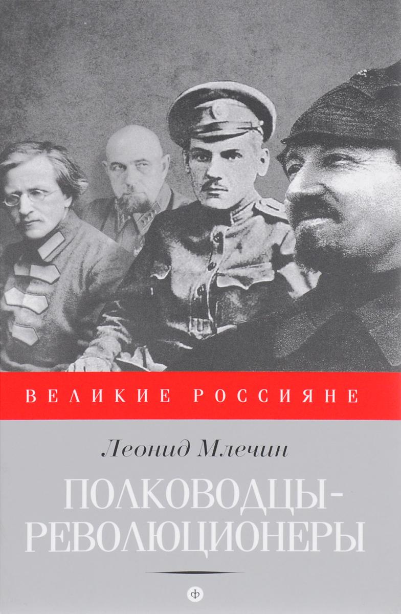 купить Леонид Млечин Полководцы-революционеры по цене 210 рублей