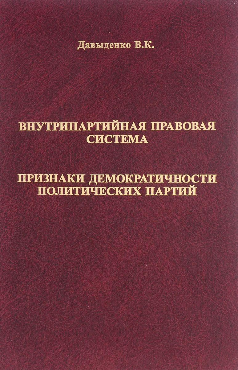 В. К. Давыденко Внутрипартийная правовая система. Признаки демократичности политических партий