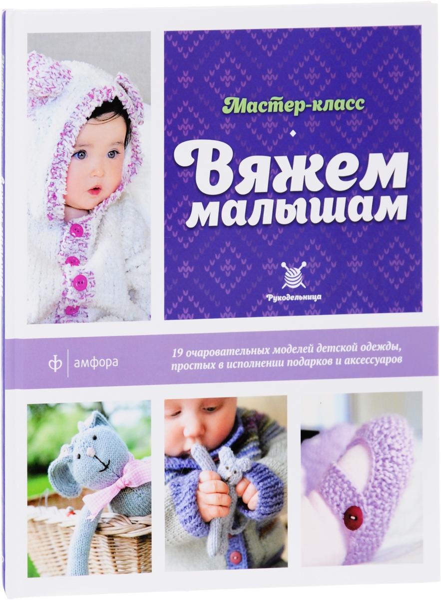 Лора Лонг Вяжем малышам одежда для новорожденных rbtd