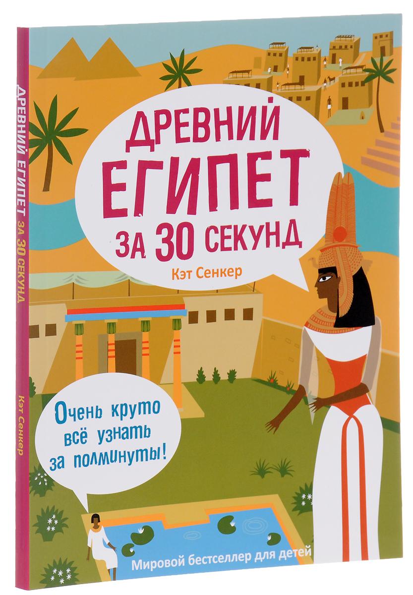 Кэт Сенкер Древний Египет за 30 секунд цена